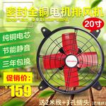 20寸圆排强力抽风机油烟排气扇厨房换气扇工业排风扇抽卫生间排烟