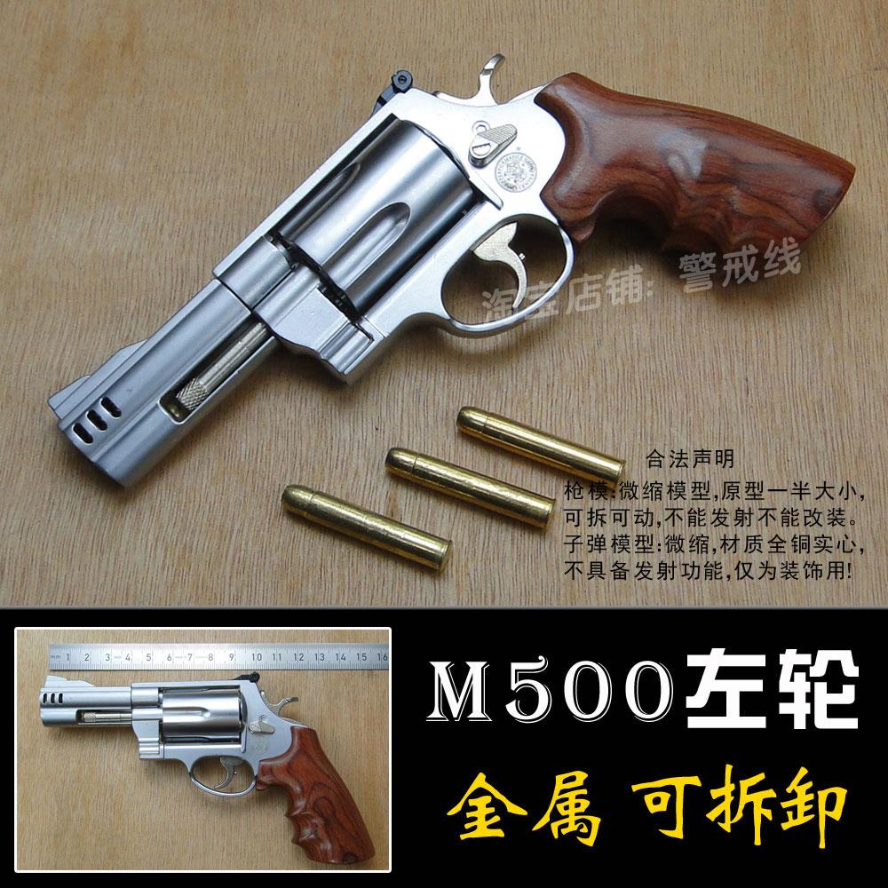 1:2.05全金属仿真M500左轮式手枪模型可拆卸蟒蛇大号实木不可发射
