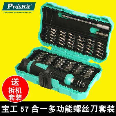 宝工 多功能螺丝刀套装家用万能小型迷你笔记本手机维修拆机工具