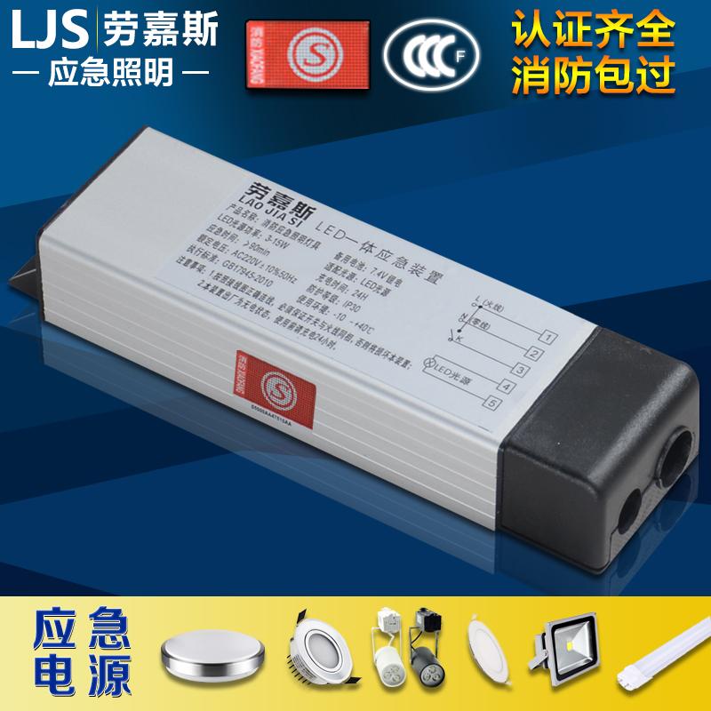 应急电源led灯管