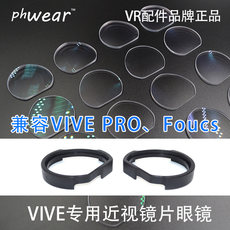 HTC VIVE myopic lens eye glasses frame compatible accessories vive Pro / Focus / cosmos