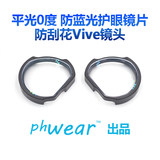 HTC VIVE pro/focus anti-blue anti-fatigue protection mirror ViveLens scratch-resistant flat light 0 degrees
