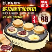 灿坤家用鸡蛋汉堡炉车轮饼机烤鸡蛋汉堡机小型早餐饼机电红豆饼机