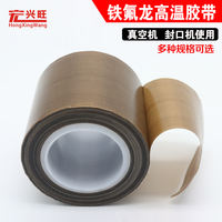 Teflon high temperature tape vacuum sealing machine high voltage wire wear-resistant heat-resistant Teflon high temperature tape tape