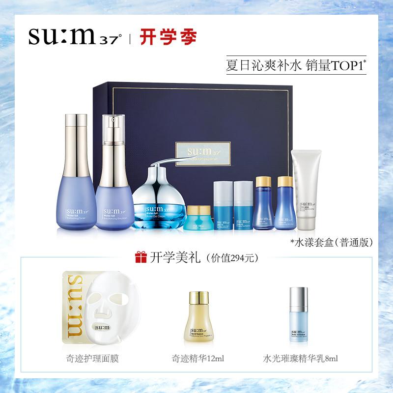 苏秘sum37度呼吸套盒 呼吸惊喜水分套盒水乳套装补水保湿护肤品y
