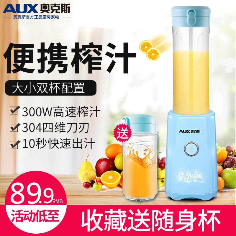 奥克斯榨汁机家用果汁机全自动果蔬学生多功能便携小型迷你榨汁杯