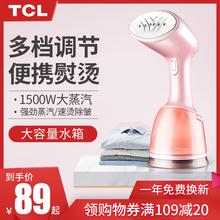 TCL手持挂烫机家用小型便携式电熨斗迷你烫衣服蒸汽刷旅行熨烫机