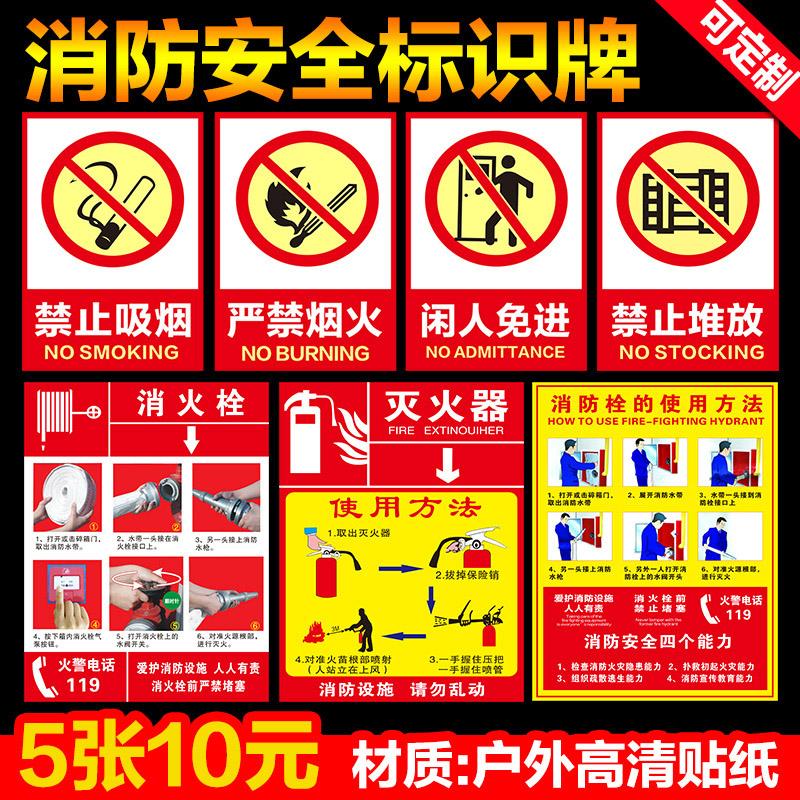 厂区库房警示警告标志消防安全消防栓
