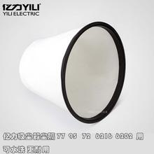适用亿力吸尘器配件10L20L30L尘隔尘袋过滤布袋原装配件吸尘器