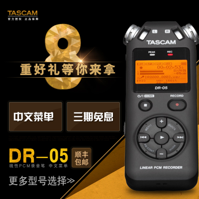 TASCAM录音笔DR05 DR40/DR22/DR44WL DR100MKIII便携式专业录音机