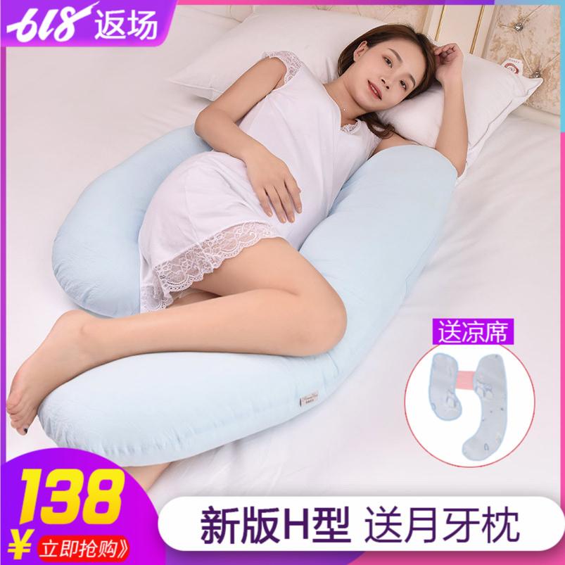 孕妇睡觉侧卧枕孕抱枕靠枕侧睡H枕托腹多功能孕妇枕头护腰侧睡枕