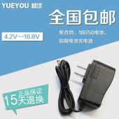 8.4v12.6v伏13.8v14.6v16.8v4.2v锂电池充电器充满自停强光3.7v1a