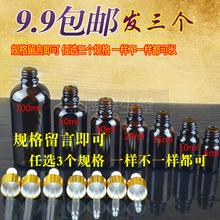 胶头滴管瓶 精油瓶5ml至100毫升空瓶分装 化妆品调配瓶 茶色玻璃瓶