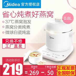 Midea/美的 MD-WBZS0801F燕窝炖盅全自动迷你陶瓷煲汤隔水电炖锅