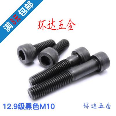 12.9级圆柱杯头内六角螺丝M10*16X20X25X30X35X40X45X70X80X9-150