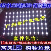 新42寸LCD改LED背光通用灯条32寸37寸创维康佳长虹液晶电视屏改装图片
