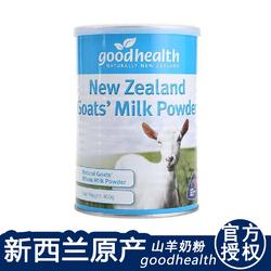goodhealth好健康纯山羊奶粉新西兰进口儿童成人孕妇中老年人奶粉
