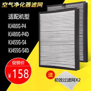适配亚都空气净化器过滤网滤芯KJ480G-P4/P4D/KJ455G-S4/S4D
