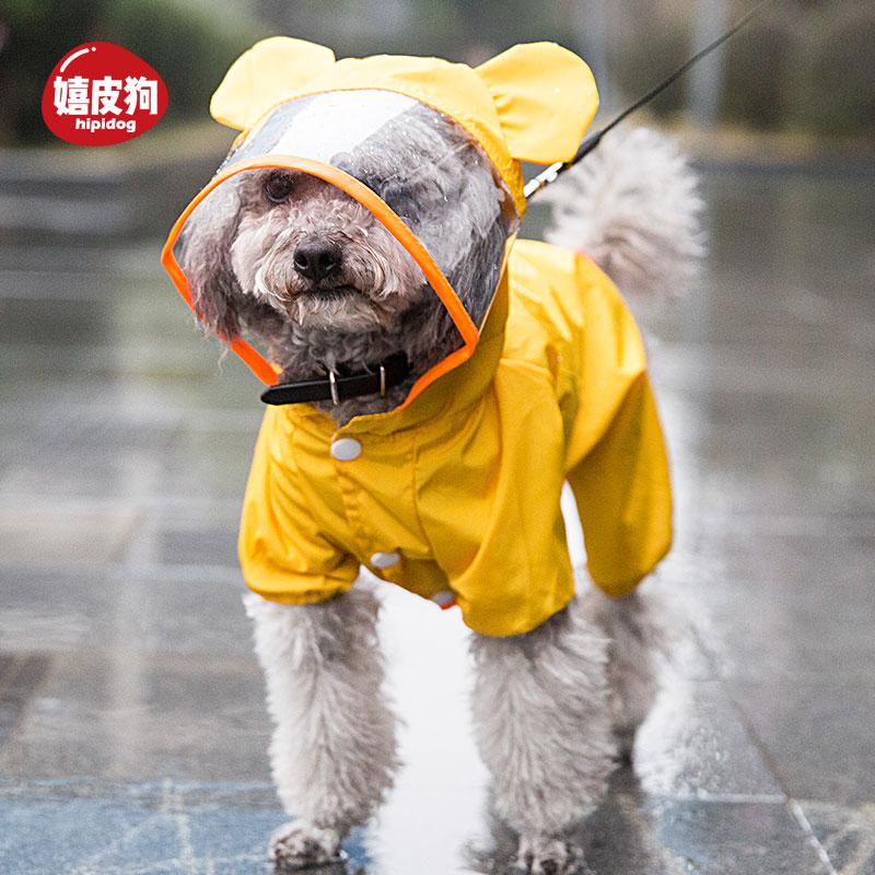 小狗狗雨衣四脚防水全包泰迪夏装薄款宠物衣服小型中型犬比熊博美