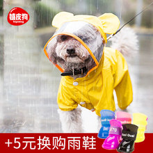 Puppy raincoat, four feet waterproof, all-inclusive, Teddy summer dress, thin pet clothes, small and medium-sized dog is better than Xiong Bomei.