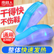 Drying shoes female men's dry shoes warm shoes grilled shoes drying deodorant sterilization home winter dormitory students children