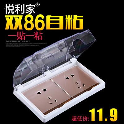 双位86型防水盒粘贴式二位卫生间透明连体开关插座保护盖防溅盒