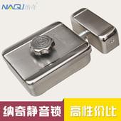 纳奇 大门锁灵性锁门禁锁电子锁 静音电控锁电机锁电插锁小区单元