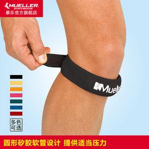 美国慕乐Mueller跑步篮球足球骑行运动护膝护具髌骨带991-7