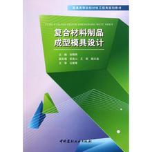 专业科技 著作 中国建材工业出版社 建筑教材 复合材料制品成型模具设计 9787516007730 普通高等院校材料工程类规划教材 安晓燕图片