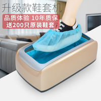 Intelligent automatic shoe cover machine home new living room disposable plastic stepping foot box foot cover office shoe film machine