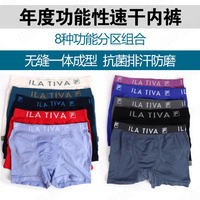 5 free post men's annual promotion functional quick-drying underwear seamless integrated molding antibacterial suppression taste wicking
