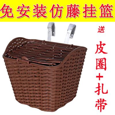 自行车篮子电动车前车筐折叠车篓单车仿藤编塑料带盖挂篮配件包邮哪里购买