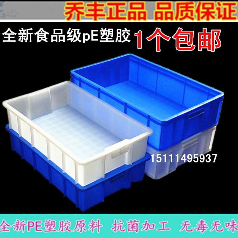 塑料周转箱面包箱长方形加厚食品水产冰冻托盘零件箱物流箱养龟箱
