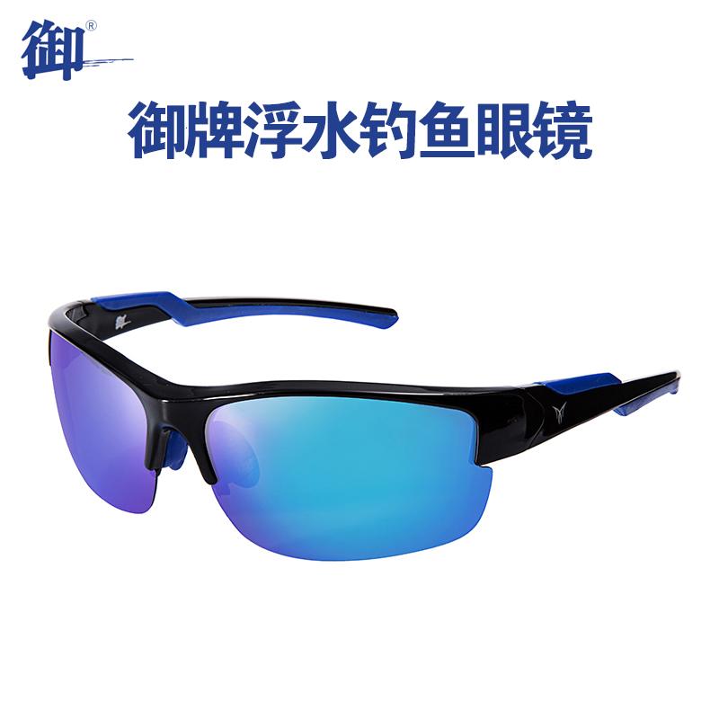 御牌钓鱼眼镜眼睛浮水看漂户外专用偏光镜增晰镜高清夜视男女眼镜