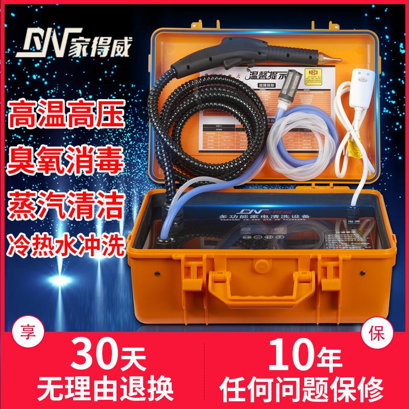 家得威蒸汽清洁机高温高压油烟机空调家电清洗设备工具全套洗车器