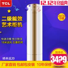 TCL空调大2匹P智能冷暖立柜式3匹DY12定频变频圆柱柜机空调