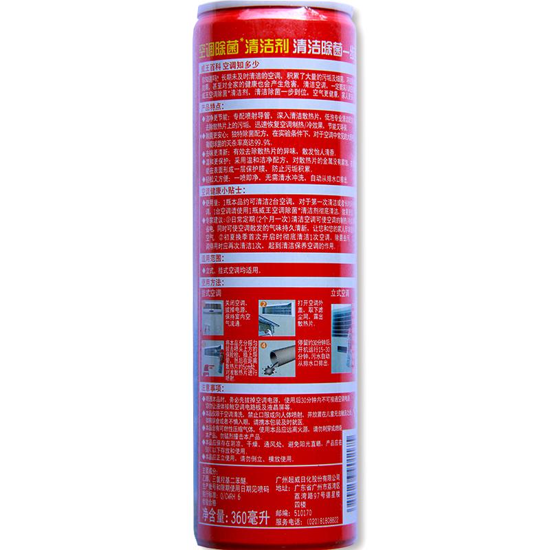 威王空调除菌清洁剂360ml立式/挂式喷剂去霉消毒清新温和包邮