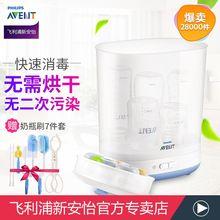 飞利浦新安怡奶瓶消毒器不带烘干蒸汽消毒锅婴儿多功能宝宝消毒柜
