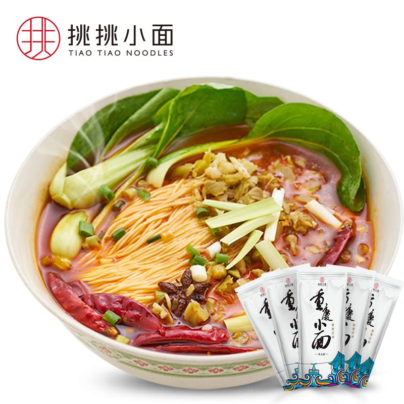 重庆小面161g*5袋 正宗特产挑挑小面麻辣味调料方便速食面条