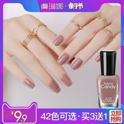 【买3送1】虞琳娜炫彩裸色指甲油光亮快干持久不可剥显白