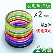 2条装 不带包装 一对羽毛球拍线羽毛球线羽毛球网线羽线散装 经济型