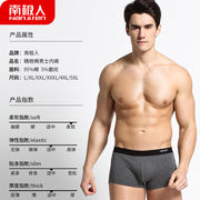 Antarctic people 4 men's underwear men's cotton breathable U convex boxer shorts pants men's cute shorts