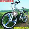 zxc折叠学生自行车