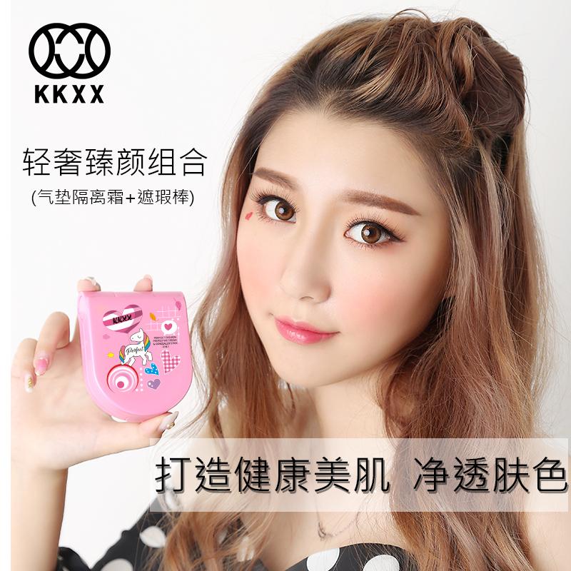 KKXX气垫CC隔离霜+遮瑕棒 3D图案持久韩国缩毛孔补水保湿提亮裸妆