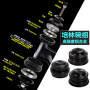 Mountain road bicycle 44mm bowl set Palin bearing front fork spinal tube wrist group universal giant accessories