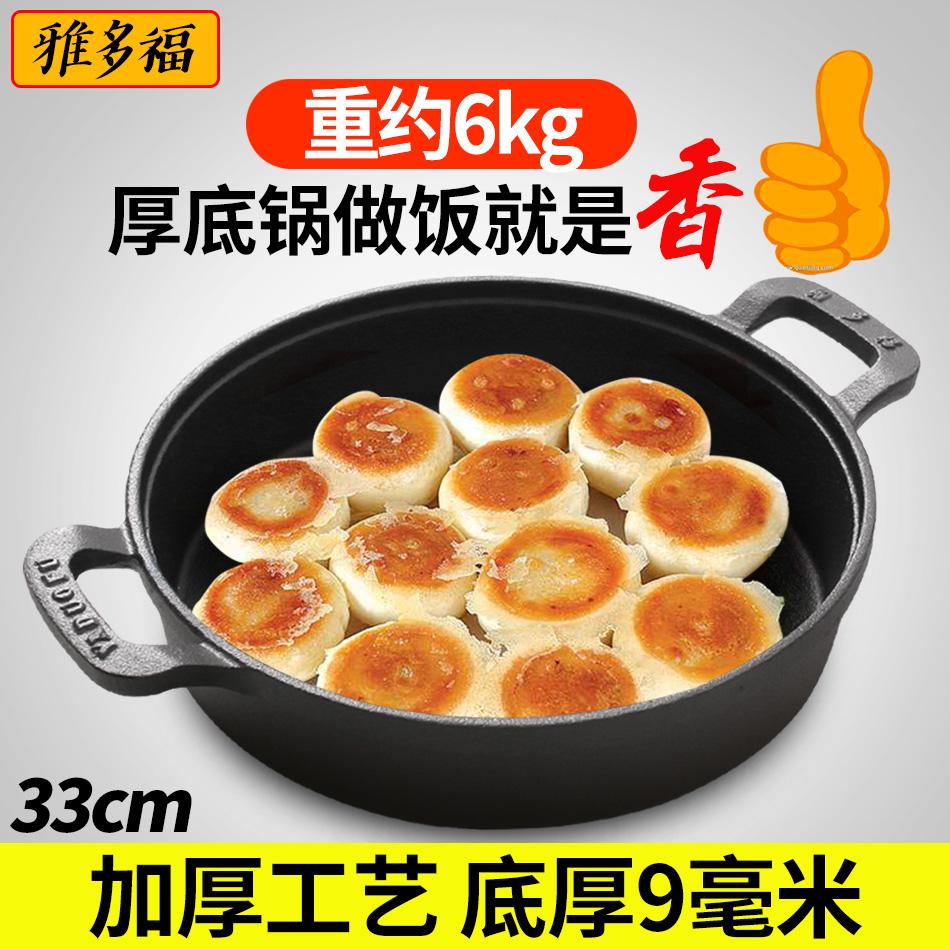 铸铁平底煎锅加厚