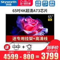 创维液晶电视65英寸