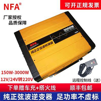 纽福克斯NFA车载纯正弦波逆变器150-3000W转换器12V/24V转220V