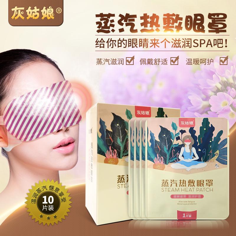 蒸汽眼罩睡眠热敷发热加热护缓j眼疲劳遮光眼罩一次性眼罩免充电