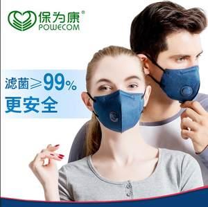 保为康防尘口罩N95带阀防雾霾PM2.5活性炭喷漆打磨工业粉尘男女冬